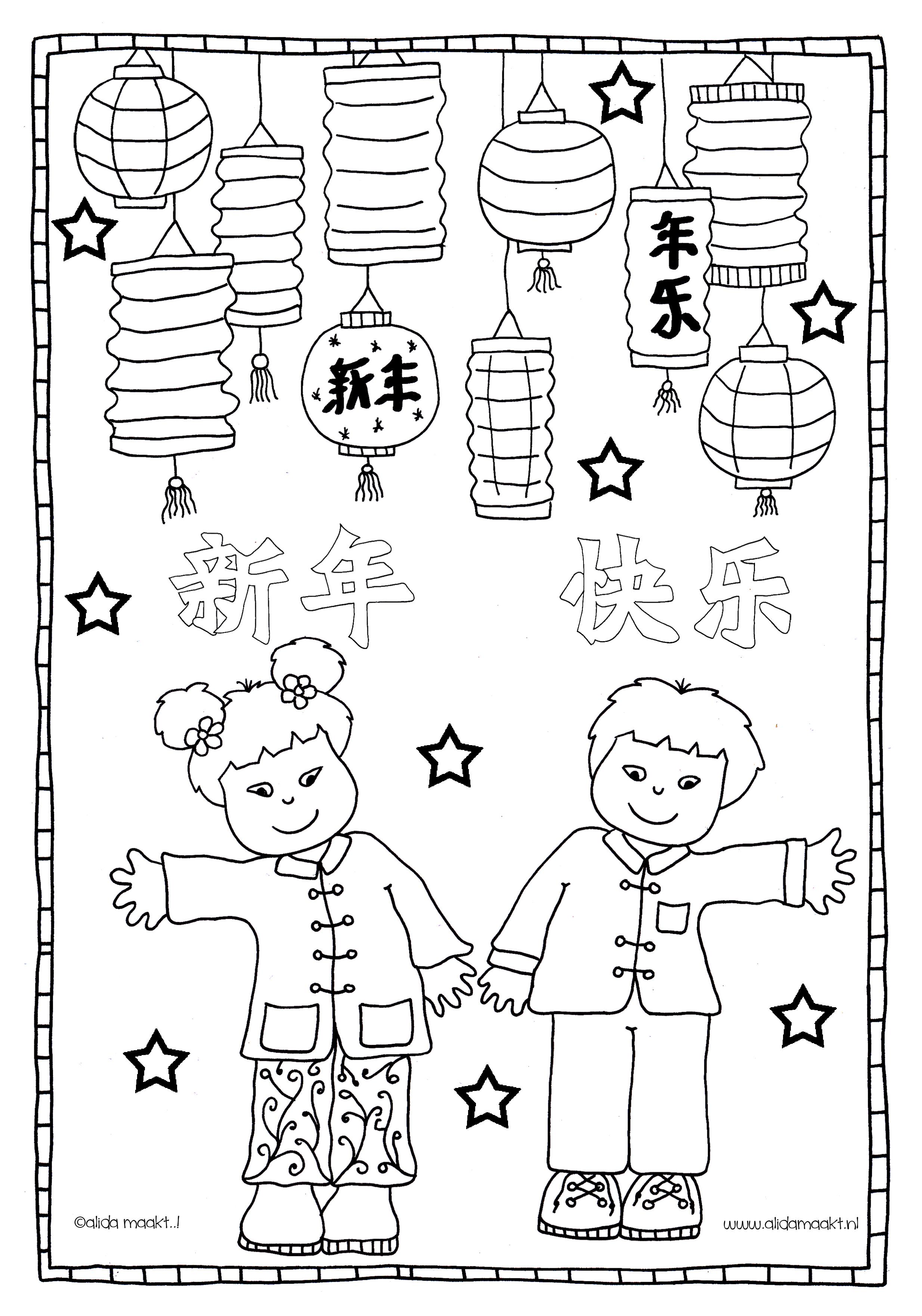 Kleurplaten Gelukkig Nieuwjaar 2019.Kleurplaten Chinees Nieuwjaar Brekelmansadviesgroep